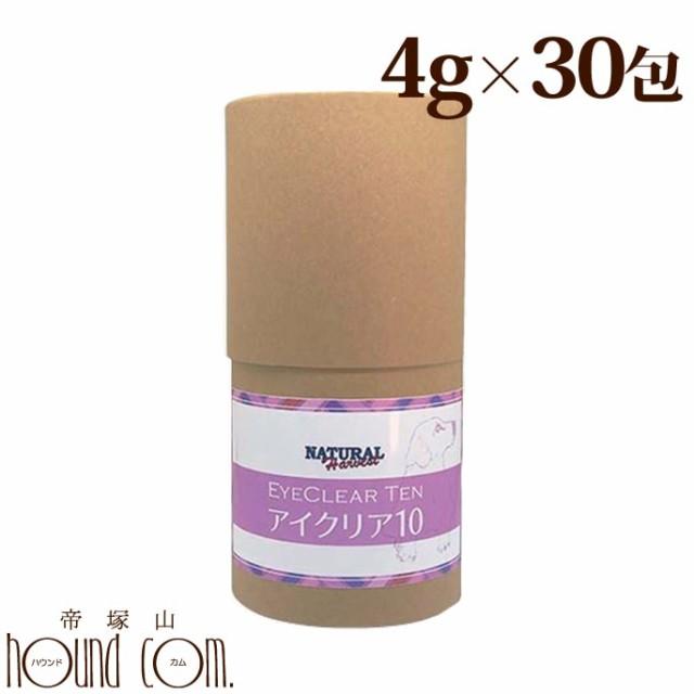 犬 サプリメント ナチュラルハーベスト アイクリア10/4g×30包入りブルーベリー 目 アントシアニン(ブルーベリー・アヤムラサキ由来)、