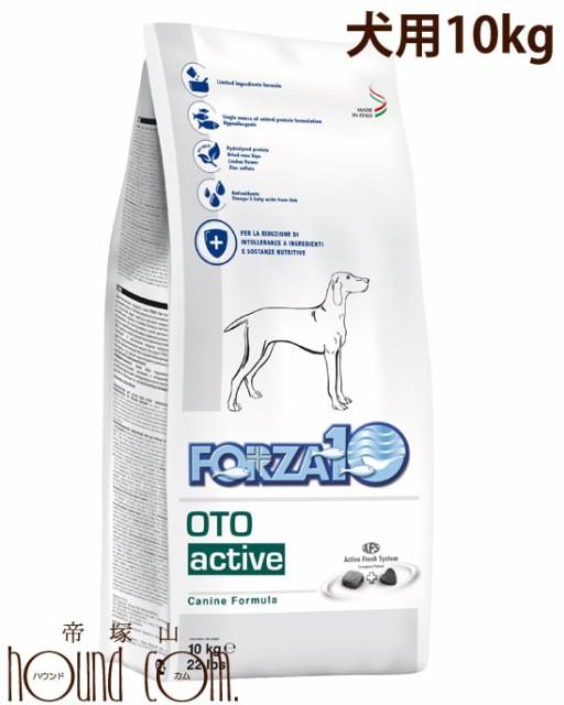 【お取り寄せ】犬用 FORZA10 オトアクティブ 10kg 耳の療法食 ドッグフード フォルツァ10 ドライフード 無添加 安心 プレミアムフー
