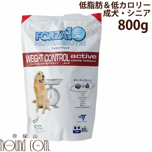 犬 FORZA10|ウェイトコントロールアクティブ 800g (フォルツァディエチ) 療法食 ドッグフード 低カロリー フォルツァ10 ドライ フォルザ