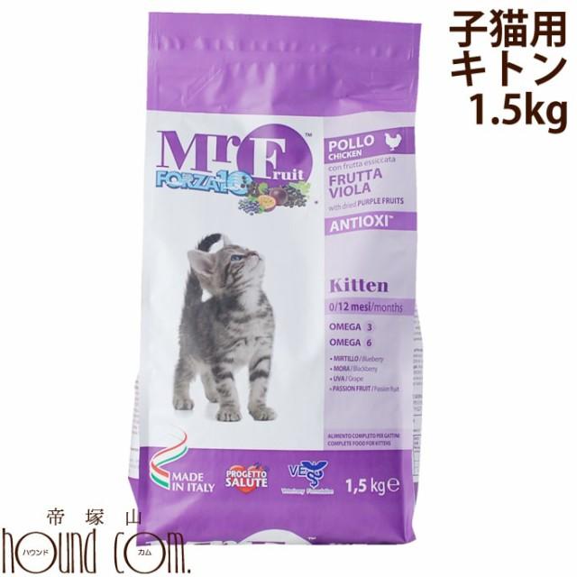 ミスターフルーツ キトン(子猫用) 1.5kg フォルツァディエチ キャットフード 幼猫 仔猫 ドライフード【ペットフード フォルツァ10 ネ