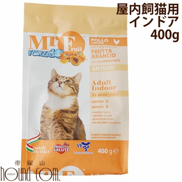 ミスターフルーツ アダルトインドア400g(室内飼い猫用) フォルツァディエチ キャットフード 成猫 ドライフード お試しサイズ ねこ FORZA1