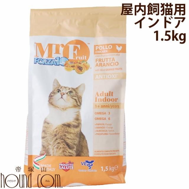 ミスターフルーツ アダルトインドア1.5kg(室内飼い猫用) フォルツァディエチ 成猫【ペットフード ドライフード フォルツァ10 猫用 ペ