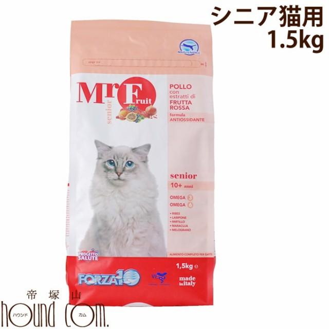 ミスターフルーツ シニア 1.5kg フォルツァディエチ キャットフード 老猫 シニア猫用 ドライ【ペットフード フォルツァ10 フード ネコグ
