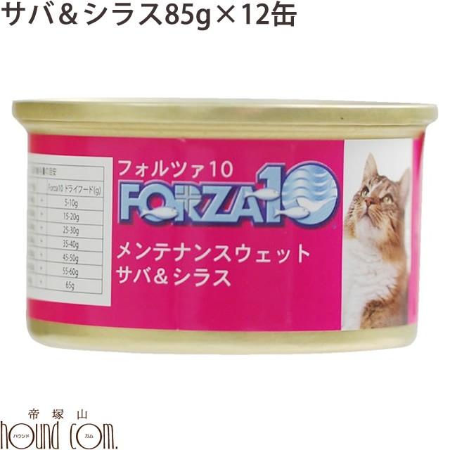 FORZA10 メンテナンス缶 サバ&シラス 85g×12缶セット 猫缶 キャットフード フォルツァ10 フォルザ10 猫用缶詰 ジュレ仕立て ゼリー