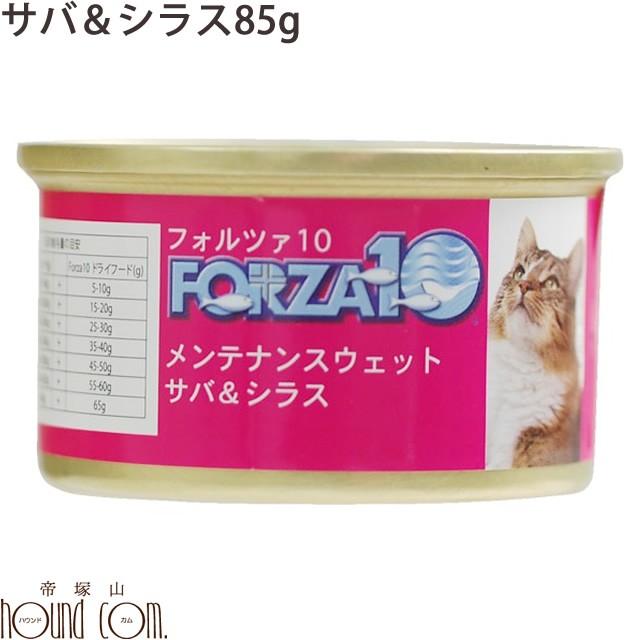 FORZA10 メンテナンス缶 サバ&シラス 85g 猫缶 キャットフード フォルツァ10 フォルザ10 猫用缶詰 ジュレ仕立て ゼリー ウェットフー