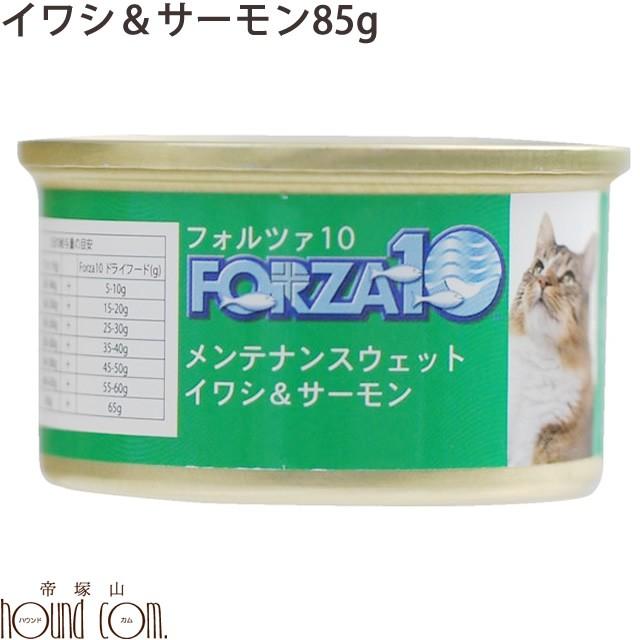 FORZA10 メンテナンス缶 イワシ&サーモン 85g 猫缶 キャットフード フォルツァ10 フォルザ10 猫用缶詰 ジュレ仕立て ゼリー ウェット