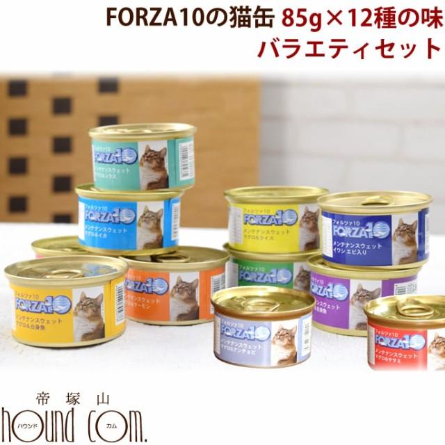FORZA10|メンテナンス缶 バラエティ12缶セット 85g 猫缶 マーレセレクション お魚中心の猫缶 キャットフード フォルツァ10 フォルザ1