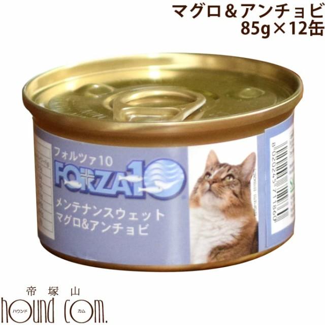 FORZA10 猫用メンテナンス缶 マグロ&アンチョビ85g 12缶セット 一般食 キャットフード ウェットフード カタクチイワシ ジュレ(ゼ