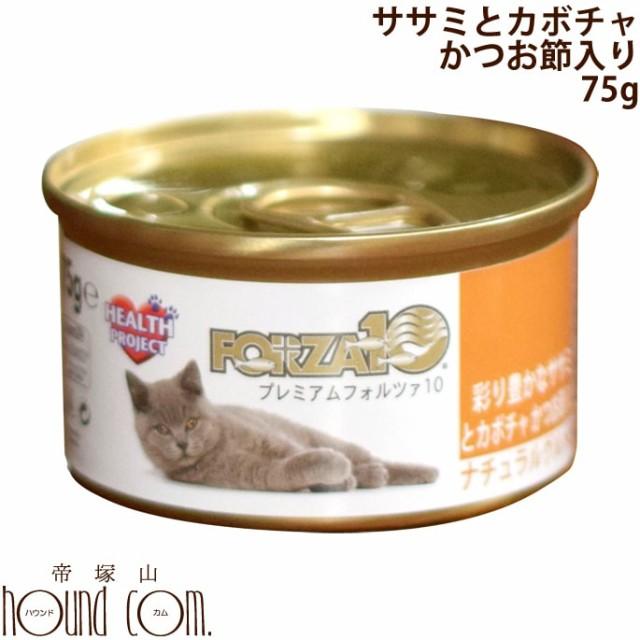 FORZA10 猫用ナチュラルグルメ缶 ササミとカボチャ75g かつお節入り 一般食 スープ仕立て キャットフード ウェットフード ささみ