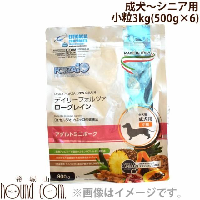 FORZA10|デイリーフォルツァ ローグレイン ミニポーク(小粒) 3kg(500g×6袋) (フォルツァディエチ) ドックフード 犬用 dog ドライ