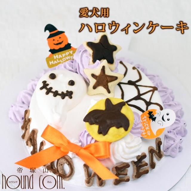 犬用ケーキ ハロウィンミニケーキ 3号【取り寄せ】