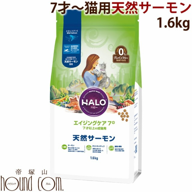 HALO ハロー|エイジングケア7+天然サーモンGF 1.6kg 7歳位からのドライキャットフード 穀物不使用 老猫用 ドライフード 乳酸菌 グレイン