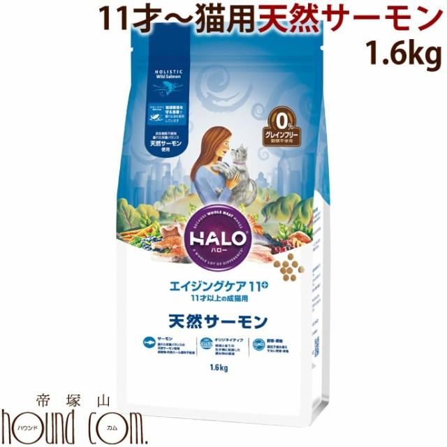 HALO ハロー|エイジングケア11+天然サーモンGF 1.6kg 11歳位からのドライキャットフード 老猫用 ドライフード 乳酸菌 グレインフリー グ