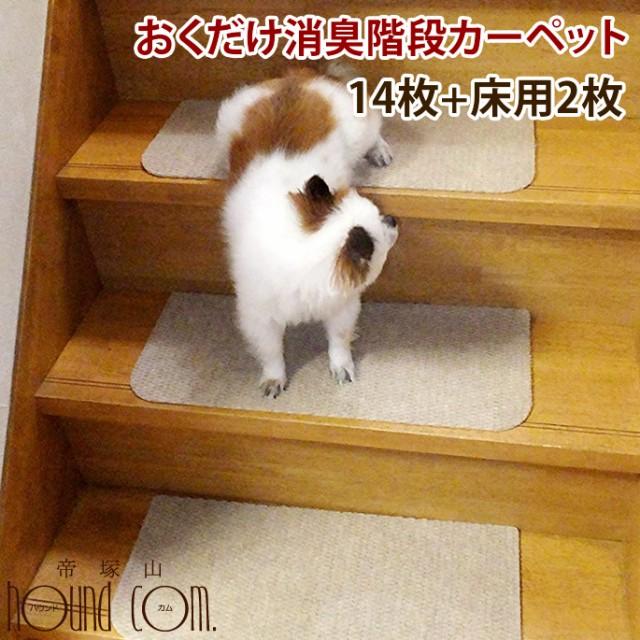 【送料無料】おくだけ消臭階段カーペット 14枚入りと床用のおくだけカーペット2枚【合計16枚のセット】犬用 滑り止めマット リビング】吸