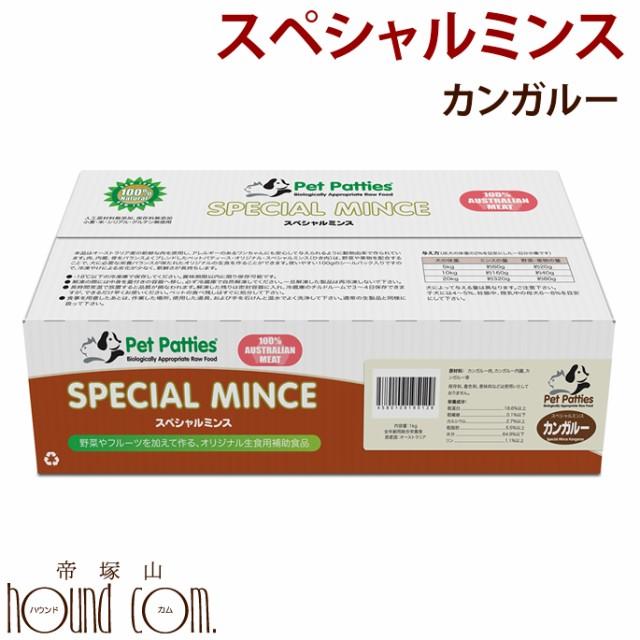 【冷凍】スペシャルミンス カンガルー 100g × 12パック【生食 ローフード】犬用ドッグフード 低カロリー スペシャルミンス