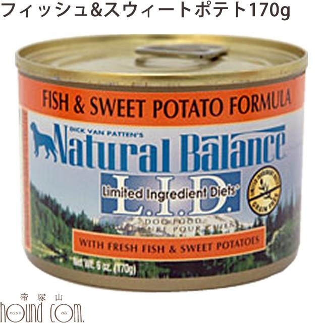 ナチュラルバランス 犬用 フィッシュ&スウィートポテト170g ドッグフード 缶詰 ウェットフード 総合栄養食 子犬 成犬 老犬 シニ