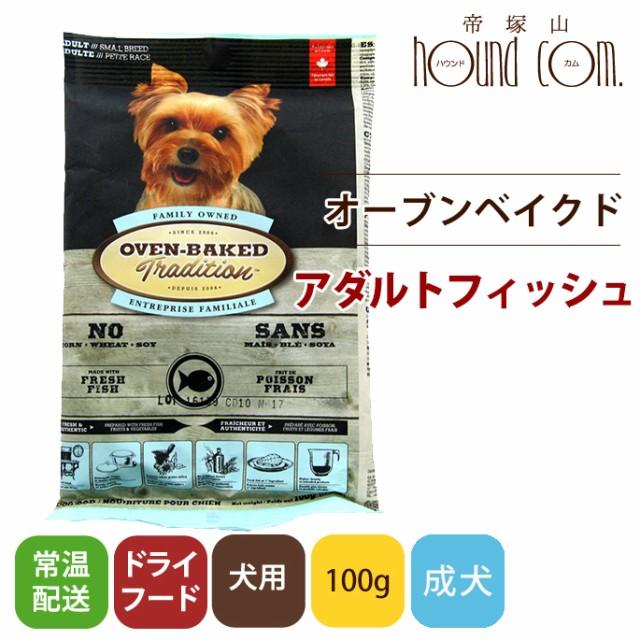 オーブンベイクド アダルトフィッシュ 成犬用【100g】オーブンベークド 犬用無添加ドッグフード 安心 プレミアムフード ドライフード