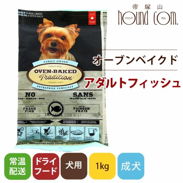 オーブンベイクド アダルトフィッシュ 成犬用【1kg】オーブンベークド 犬用無添加ドッグフード 安心 プレミアムフード ドライフード