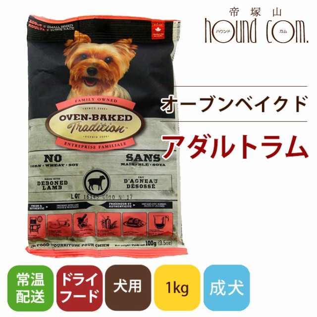 オーブンベイクド アダルトラム 成犬用【1kg】 オーブンベークド 犬用無添加ドッグフード 安心 プレミアムフード ドライフード トラ