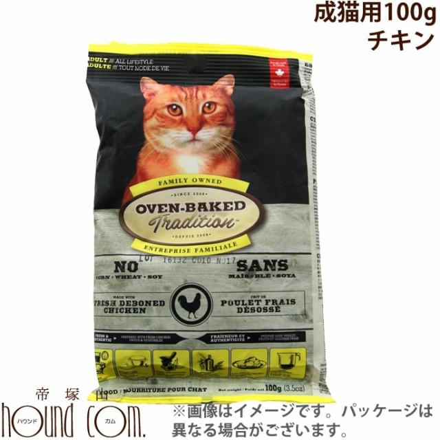 【100g】成猫用 オーブンベイクド アダルトチキン ドライフード お試しサイズキャットフード 無添加 プレミアムフード 鶏 オーブンベー