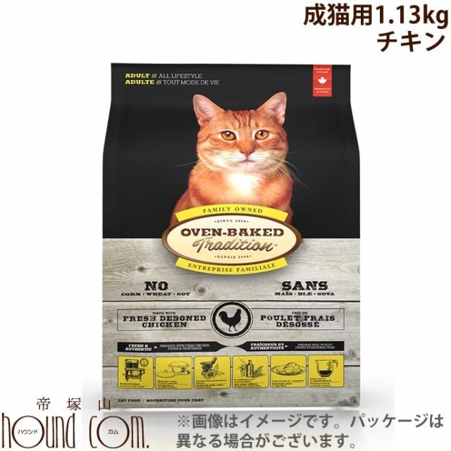 猫 オーブンベイクド トラディション アダルトチキン 1.13kg 成猫用 鶏肉「パッケージは予告なく変更になります」ドライフード キャッ