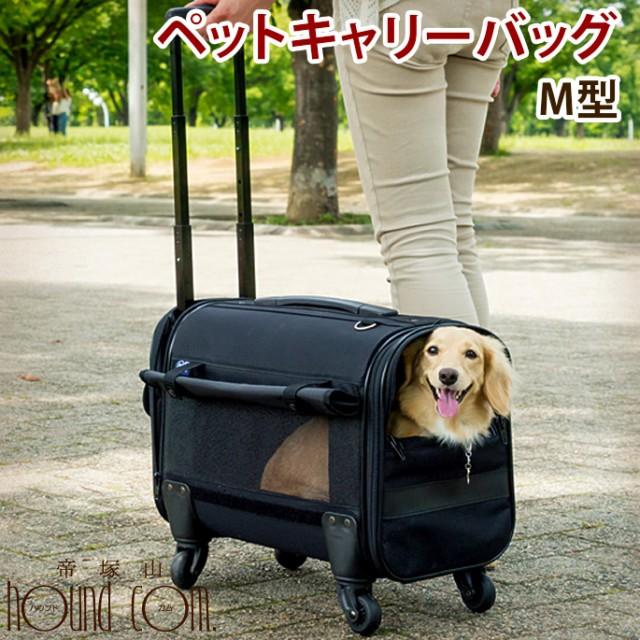 ペットキャリーバッグ M型 キャスター付き キャリーケース 軽量でペットカートのようにラクに移動 小型犬 猫 ダックス向 ショルダー対応