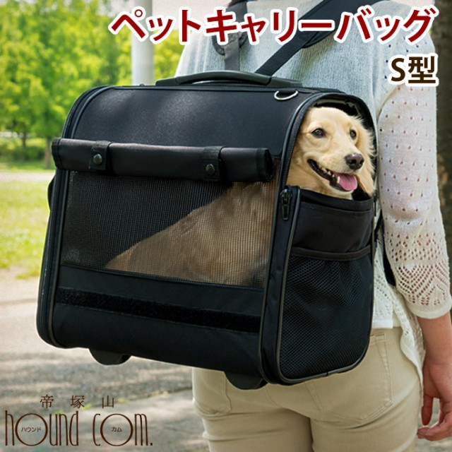 ペットキャリーバッグ S型 リュック ショルダー ペットカートになるキャスター付コロコロ キャリーケースキャリーバッグ 犬 小型犬 猫 キ