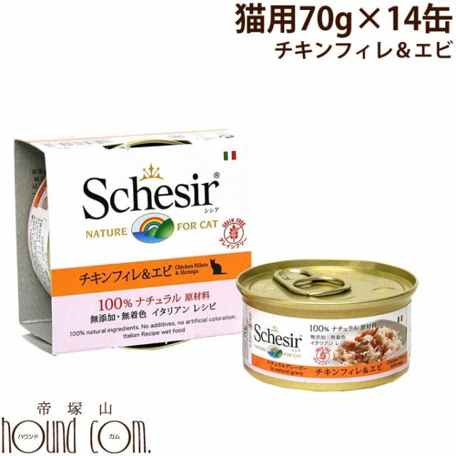 猫缶|Schesir(シシア)/キャット チキンフィレ&エビ缶 70g 14缶セット【ナチュラルグレービータイプ(肉汁)】猫用 ウェットフード