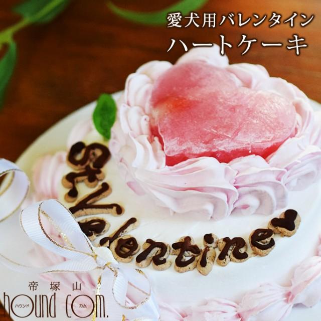 バレンタイン限定ギフト♪ ピンクハートケーキ【冷凍商品】