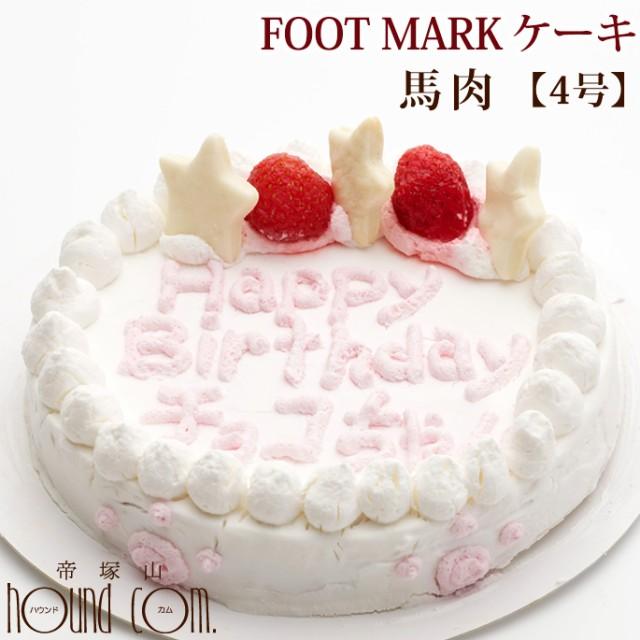 犬用ケーキ FOOT MARK ケーキ 4号 馬肉 犬 誕生日ケーキ バースディケーキ 名入れケーキ デコレーション【a0179】
