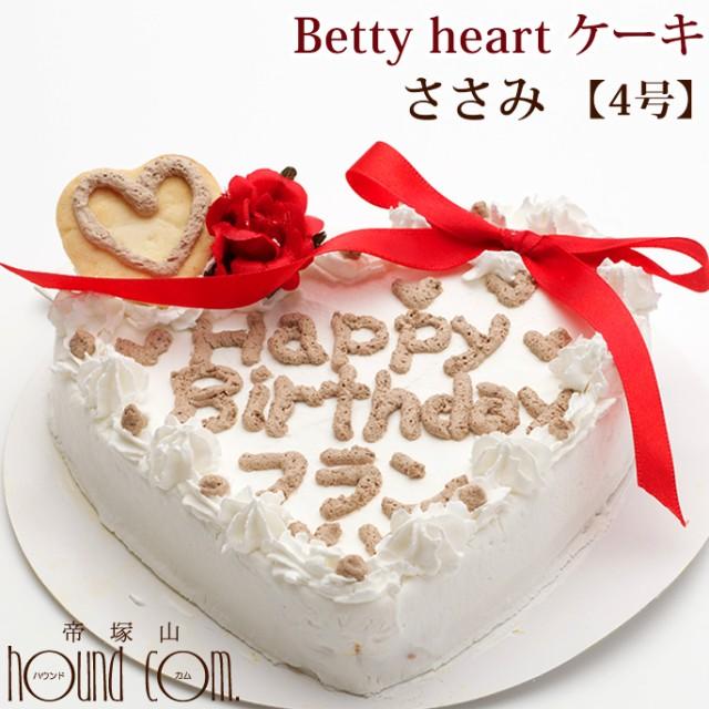 愛犬用ケーキ Betty heart ケーキ 4号 ささみ 犬 誕生日ケーキ バースディケーキ犬用バースディケーキ ハート型 名前入れ ササミ 誕生日