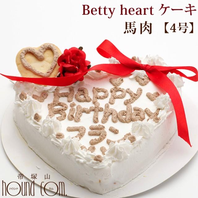 犬用ケーキ Betty heart ケーキ 4号 馬肉 名前入れケーキ 無添加 低カロリー お試し 少量 小型犬 犬の誕生祝い【a0183】