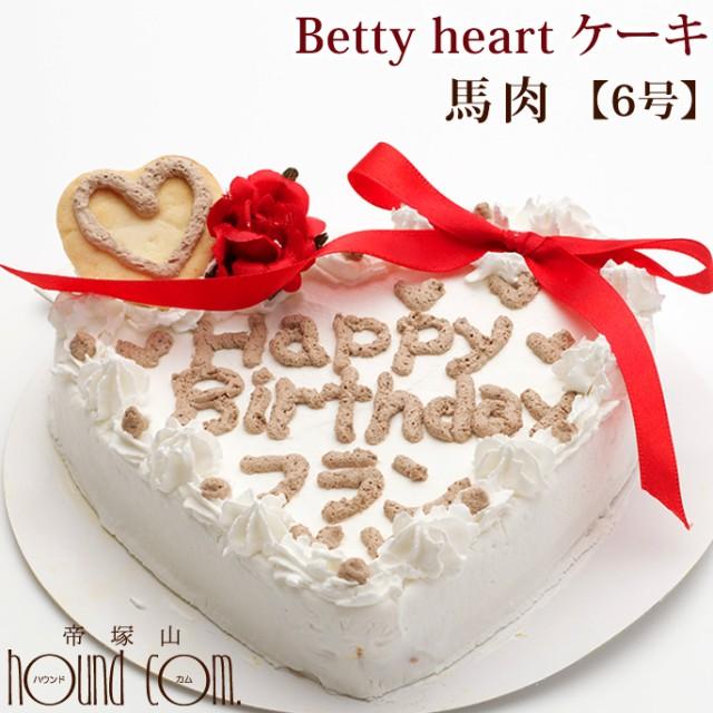愛犬用ケーキ Betty heart ケーキ 6号 馬肉 犬 誕生日ケーキ バースディケーキ【a0183】