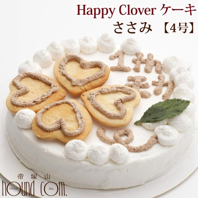 犬のケーキ Happy Clover ケーキ 4号 ささみ 無添加おやつ 低カロリー 文字入れ プレゼント 誕生祝い パーティ犬 スイーツ 安全 犬用おや