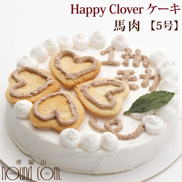 愛犬用ケーキ Happy Clover ケーキ 5号 馬肉 犬 誕生日ケーキ バースディケーキ【a0181】