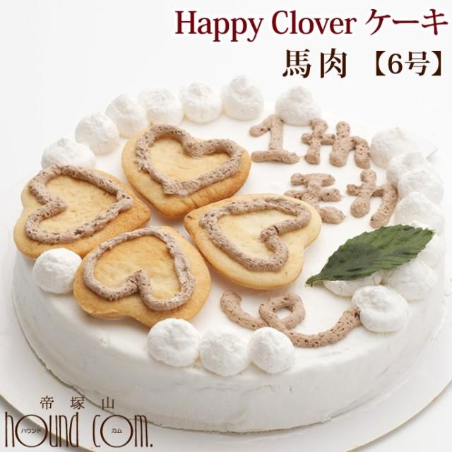 愛犬用ケーキ Happy Clover ケーキ 6号 馬肉 犬 誕生日ケーキ バースディケーキ【a0181】