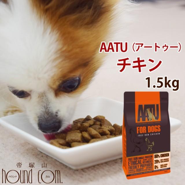 AATU(アートゥー) ドッグ チキン 1.5kg グレインフリー 穀物不使用 犬用 ドライフード ドッグフード【a0336】