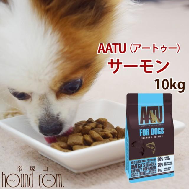 AATU(アートゥー)ドッグ サーモン&ニシン 10kg【犬】【a0338】穀物不使用 グレインフリー 犬用 グルコサミン コンドロイチン 乳酸菌入