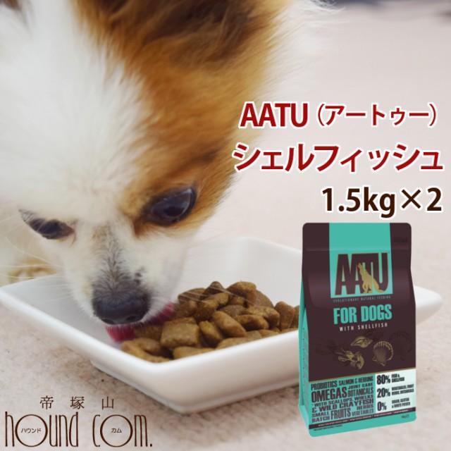 AATUシェルフィッシュ 1.5kg2袋セット 犬用 ドライフード 総合栄養食 ドッグフード ドライフード 無添加 穀物不使用 グレインフリー アー