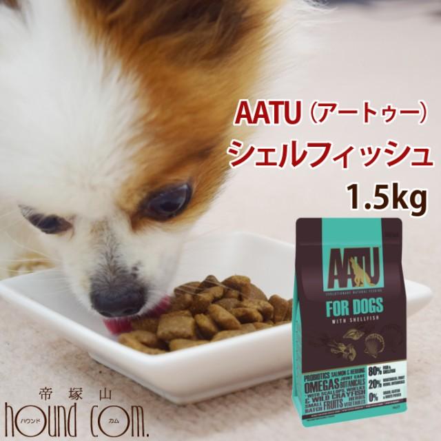 AATUシェルフィッシュ 1.5kg 犬用 ドライフード 総合栄養食 ドッグフード ドライフード 無添加 穀物不使用 グレインフリー アートゥー