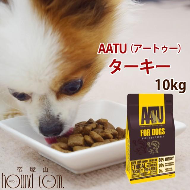 【お取り寄せ(お届けに1週間程度かかります)】AATU ドッグ ターキー 10kg(10kgまたは5kg2袋でのお届け) 犬用 ドライフード 総合栄養食