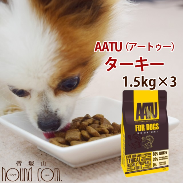 【おまけ付き】AATUターキー 1.5kg3袋セット 犬用 ドライフード 総合栄養食 ドッグフード ドライフード 無添加 穀物不使用 グレインフリ