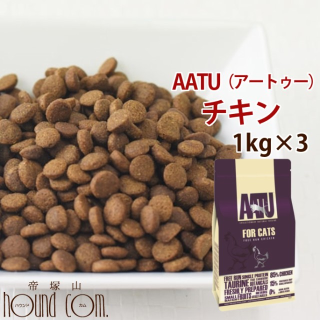 【おまけ付】AATU アートゥーキャット チキン 1kg3袋 ドライフード キャットフード 猫用 成猫 グレインフリー 穀物不使用 アート