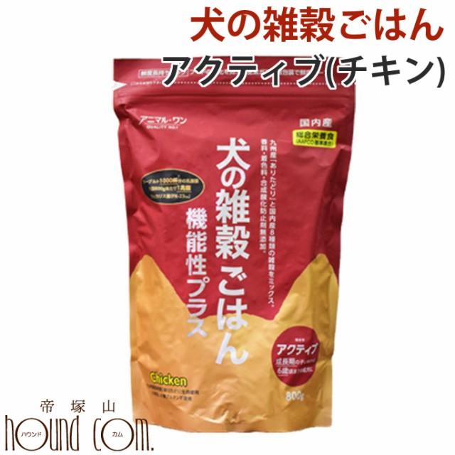 【アニマルワン】犬の雑穀ごはん 機能性プラス アクティブ(チキン) 800g