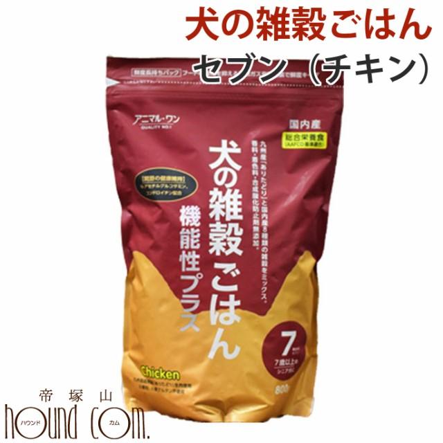 【アニマルワン】犬の雑穀ごはん 機能性プラス セブン(チキン) 800g