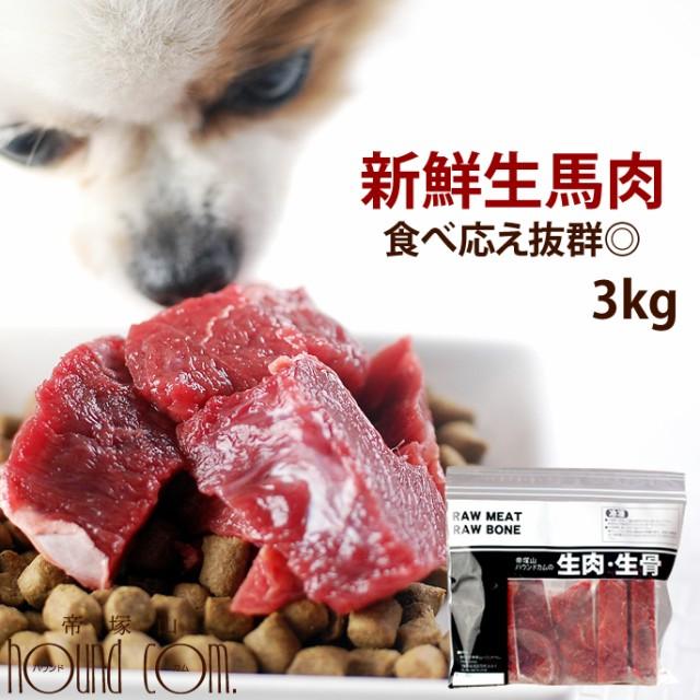 犬 馬肉 生馬肉ブロック 3kg 酵素 プロバイオティクス オメガ3補給 ペット 生肉 生食ローフードとして 中型犬 大型犬 【a0015】 高齢犬