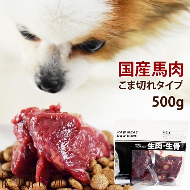 犬用 生馬肉 冷凍 国産馬肉 こま切れ 500g ドッグフード 犬用国産馬肉 生肉 低カロリー ヘルシー 鉄分豊富 鮮度抜群 食べ応えのこま切れ