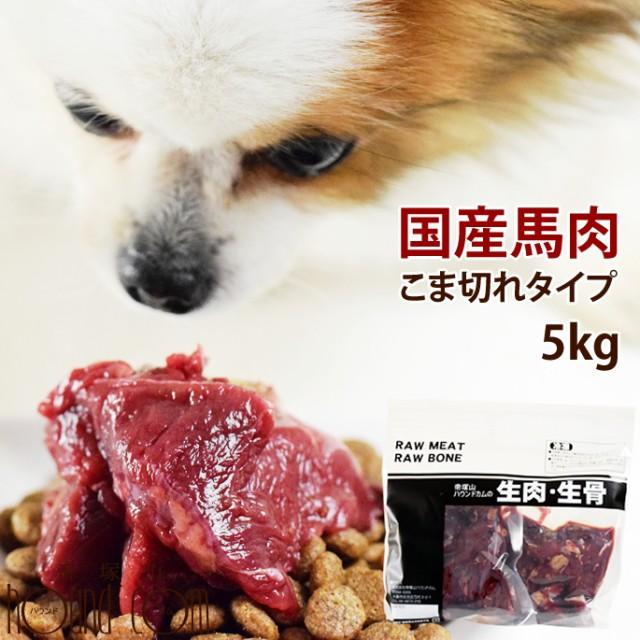 犬用 生馬肉 冷凍 国産馬肉 こま切れ 5kg まとめ買いのおまけで500gプレゼント! 食いつき抜群の生馬肉 食べ応えのこま切れタイプ 安心