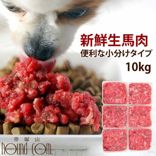 犬 馬肉生馬肉小分けトレー 10kg 新鮮で食いつき抜群の馬肉 いつものドライフードのトッピングにもおすすめの馬肉 ミンチ 犬用 生肉 ドッ