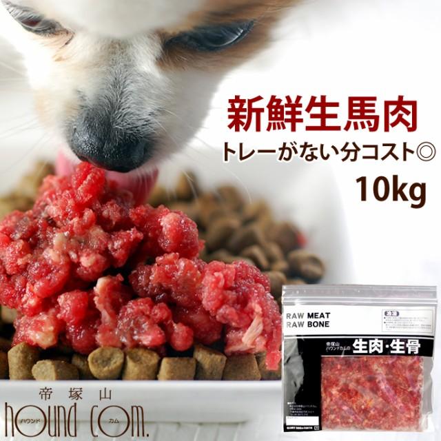 犬 馬肉 生馬肉 粗挽き 10kg 酵素 プロバイオティクス オメガ3補給 ペット 生肉 生食ローフードとして 中型犬 大型犬 お徳用 【a0014】